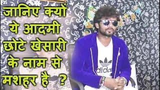 Khesari Lal Yadav टक्कर देने आ गया है छोटा खेसारी    Bindaas Bhojpuriya