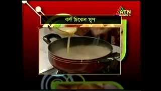 Chicken Corn Soup-Recipe by Meherun Nessa presented at ATN RANNA GHOR