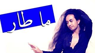 ماطار - زايد الصالح / تنكس - مارك الامريكي