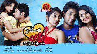 Present Love Full Movie - 2017 Telugu Full Movies - Shiva Harish, Tanusha, Sai