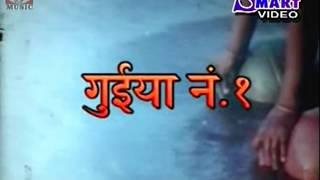 Nagpuri Full Movie with Songs - गूइया नंबर १    Gooiya Number 1   Abhas Sharma