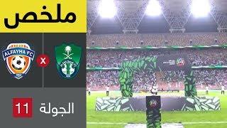 ملخص مباراة الأهلي والفيحاء في الجولة 11 من دوري كاس الامير محمد بن سلمان للمحترفين