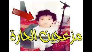 مشغلين ميكروفون المسجد ومزعجين الحارة و انقفطو شوفوا التصريفة ~ احلى خرشات