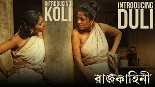 Koli & Duli | Rajkahini | রাজকাহিনী | Srijit Mukherji | 2015