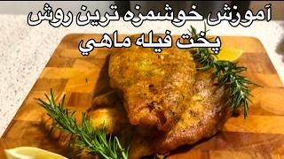 آموزش خوشمزه ترين روش پخت ماهي(فيله ماهي)