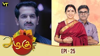 Azhagu - அழகு -Tamil Serial | Episode 25 | Revathy | Sun TV | Vision Time