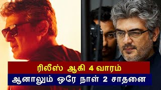 Just within 4th week thala fans celebrating
