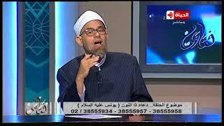 فتاوي | ايه اللي يخلي الواحد مخنوق ومش مبسوط؟؟؟ الشيخ أشرف الفيل يجيب ويوضح العلاج