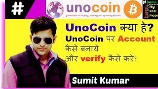 What is UnoCoin? how to create & Verify your account in Hindi/urdu