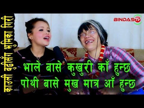 तपाइकाे एकदमै राम्राे रैछ भनेर थपेर दिन्छन् अायाेजकले - भुमिका गिरी ॥ Bhumika Giri ॥ KauliBudhi Show