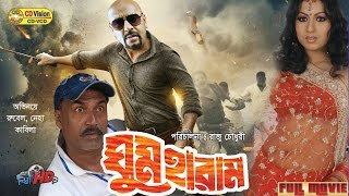 Ghum Haram | Full HD Bangla Movie | Rubel, Poly, Sohel, Kabila, Miju Ahmed | CD Vision
