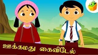 ஊக்கமது கைவிடேல் (Ookamathu Kaivedel) | Aathichudi Kathaigal | Tamil Stories for Kids
