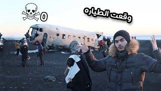 وقعت الطيارة و عدد الموتى صفر!! (ايسلندا)