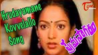 Prema Sagaram - Telugu Songs - Hrudayamane Kovvelallo