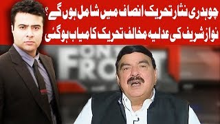 On The Front with Kamran Shahid - Sheikh Rasheed Exclusive Interview - 15 February 2018 | Dunya News