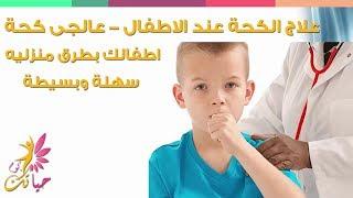 علاج الكحة عند الاطفال - عالجى كحة اطفالك بطرق منزليه سهلة وبسيطة