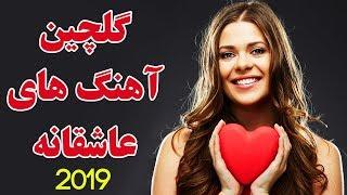 Persian Love Music - Iranian Music Mix 2019 -آهنگ عاشقانه جدید فارسی