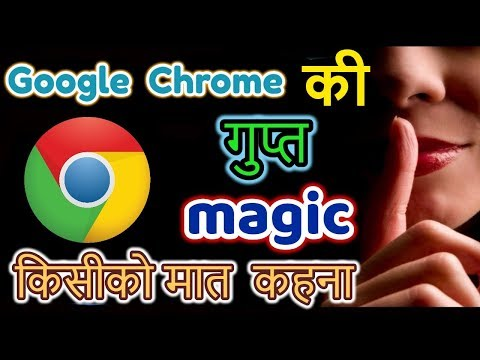 Xxx Mp4 Google Chrome Hidden Secret Magic Setting 😱 You Should Know It 3gp Sex