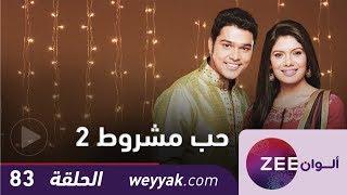 مسلسل حب مشروط 2 - حلقة 83 - ZeeAlwan