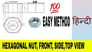 Hexagonal  nut  (engineering  drawings) full specification  side front and top view HINDI