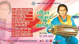 Bangla Baul Songs Collection  Audio Jukebox । Shahalom Sarkar। যৌবন থাকিতে বন্ধু আইলানা