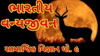 Wild Life of India વન્ય જીવન GSEB Social Science Std.9 ch.18 @Vasant Teraiya