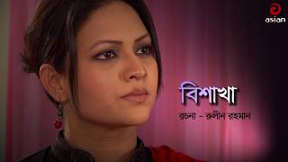 Bangla New Natok | বিশাখা | Bishakha Ep 33 | Full HD Bangla New Drama Serial