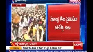 Chandrababu Speech At Prakasham Dist Gidhaluru -Mahaanews