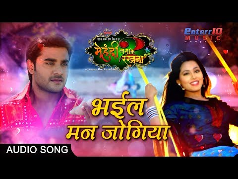 Xxx Mp4 Bahil Man Jogiya भईल मन जोगिया Mehandi Lagake Rakhna 2 Bhojpuri Romantic Song 3gp Sex