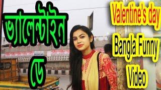 valentine's day Dr.Lony . ভালোবাসা দিবস । ভ্যালেন্টাইন ডে । Bangla funny video by Dr.Lony