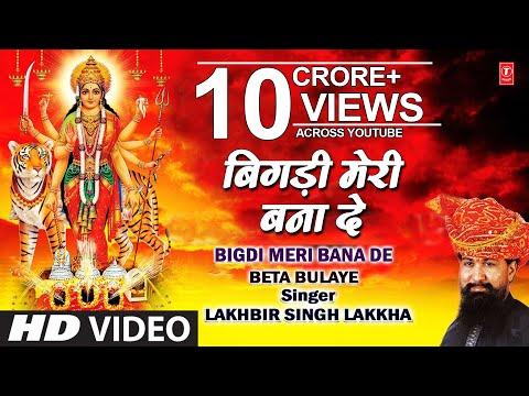 Bigdi Meri Bana De [Full Song] Beta Bulaye