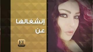 ET بالعربي – هيفا وهبي تتغير من أجل الحرباية