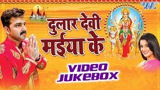Dular Devi Maiya Ke - Pawan Singh - Video JukeBOX - Bhojpuri Devi Geet 2016 new
