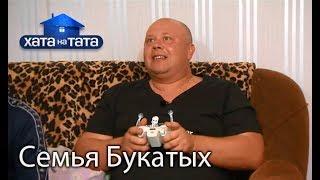 Семья Букатых. Хата на тата. Сезон 6. Выпуск 1 от 28.08.2017