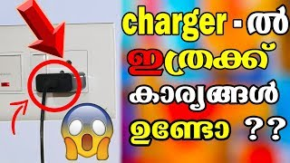 How Smartphone Charger Works ? | malayalam | മലയാളം വീഡിയോ | mobile and tricks