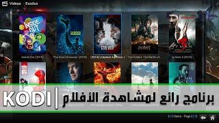 برنامج رائع لمشاهدة الأفلام والمسلسلات الاجنبية مترجمة وبجودة عالية | برنامج Kodi |