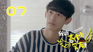 【我的奇妙男友】My Amazing Boyfriend 07 Engsub 吴倩,金泰焕,沈梦辰,李昕亮,杨逸飞,付嘉
