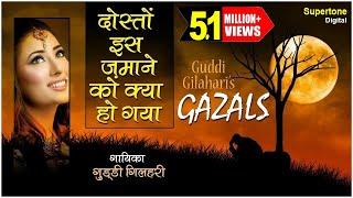 Dosto Is Jamane Ko Kya Ho Gaya - Guddi Gilhari Ghazals ! दोस्तों इस ज़माने को क्या हो गया - Sad Song