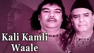 Kali Kamli Waale (HD)- Best Of Sufi Hits - Pakistani Qawwali by Sabri Brothers - Pakistani Sufi Hits