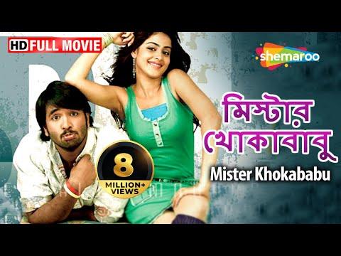 Mister Khokababu (HD) - Superhit Bengali Movie | Chakri  | Bangla Film | Bengali Romantic Movies