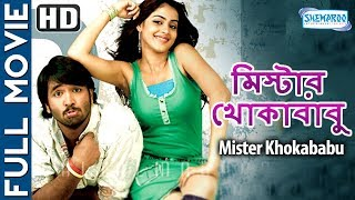 Mister Khokababu (HD) - Superhit Bengali Movie | Chakri  | Bangla Film | Bengali Romantic Movies
