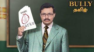 Bully #5 Tamil Gaming Live