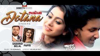 Dotana - Sharid Belal & Papri  |  Sangeeta official