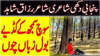 very heart touching Emotional punjabi poetry broken heart poem nafrat bhai shayari -waqas pannu
