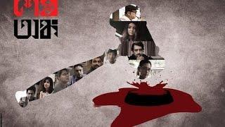 Sesh Anka (2015)। Bengali Movie। Premiere
