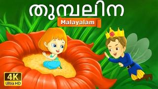 തുമ്പലിന | Thumbelina in Malayalam | Fairy Tales in Malayalam |  Malayalam Fairy Tales