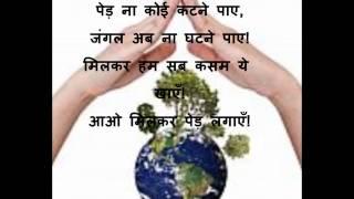 Lets plant the trees hindi poem | हिन्दी कविता- आओ मिलकर पेड़ लगाएँ