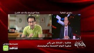 منى زكي تتحدث عن التنمر و كيف و اجهته و تعليقها على فيديو أحمد حلمي !