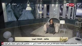 صبايا مع ريهام سعيد - الفنانة فيدرا تكشف اللحظات الاخيرة في حياة المنتج الراحل أحمد السيد