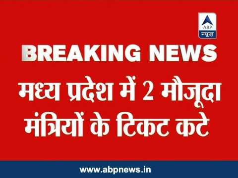 Xxx Mp4 BJP Releases First List For MP Polls 16 MLAs Denied Ticket 3gp Sex